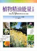 植物精油能量全書