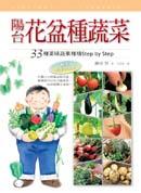陽台花盆種蔬菜