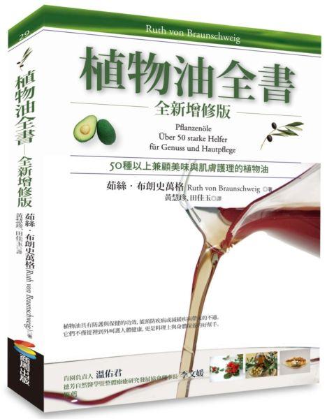 植物油全書