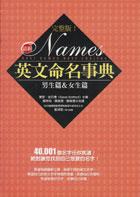 完整版!最新英文命名事典:男生篇&女生篇