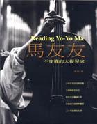 Reading YO-YO-MA  馬友友-不穿襪的大提琴家