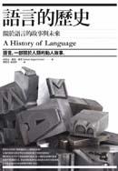 語言的歷史