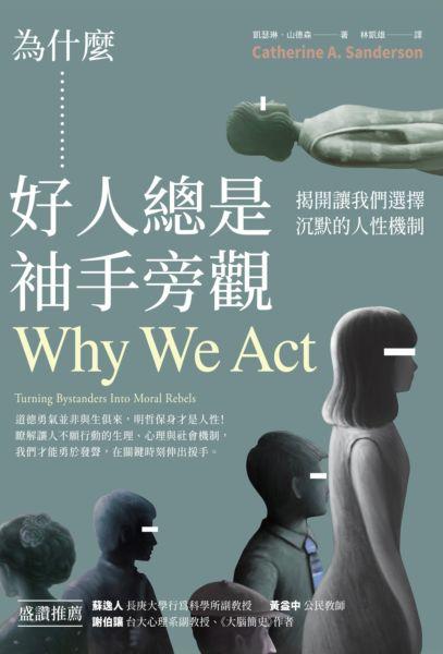 為什麼好人總是袖手旁觀:揭開讓我們選擇沉默的人性機制