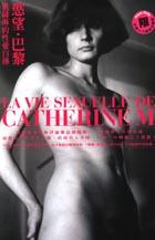 慾望‧巴黎──凱薩琳的性愛自傳