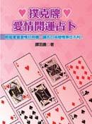 撲克牌愛情開運占卜