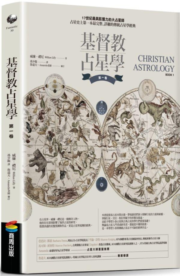 基督教占星學.第一卷