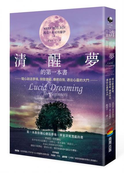 清醒夢的第一本書:隨心創造夢境,開發潛能、療癒自我,通往心靈的大門