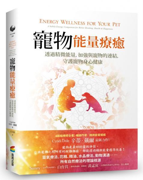 寵物能量療癒:透過精微能量,加強與寵物的連結,守護寵物身心健康