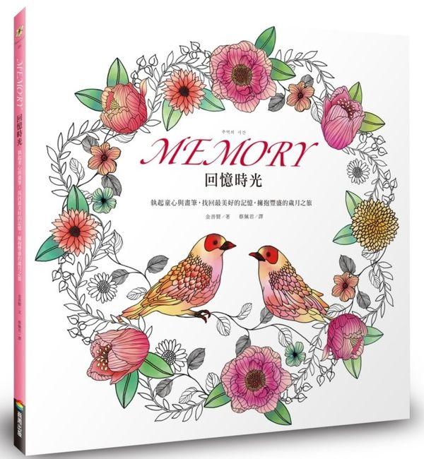 Memory回憶時光:執起童心與畫筆,找回最美好的記憶,擁抱豐盛的歲月之旅(限量贈著色萬用卡組)