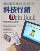 科技行銷Data Book