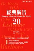 經典廣告20─二十世紀最具革命性、改變世界的20則廣告