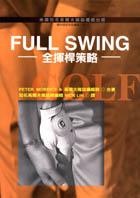 FULL SWING─全揮桿策略