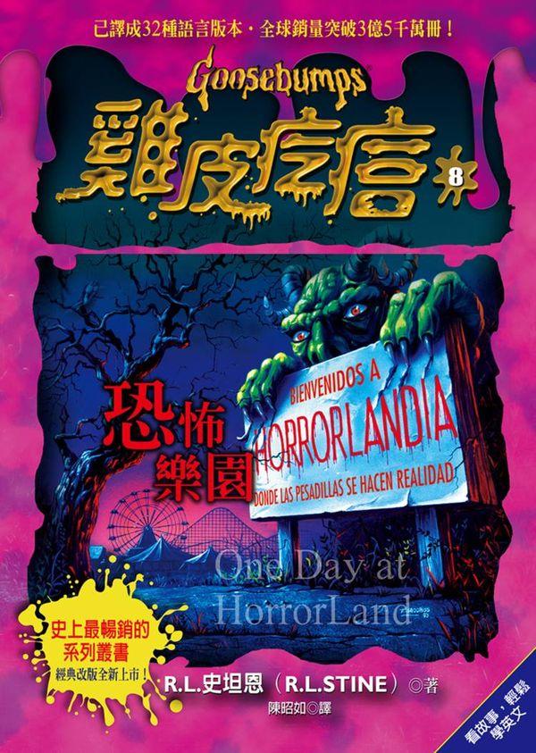 雞皮疙瘩8:恐怖樂園