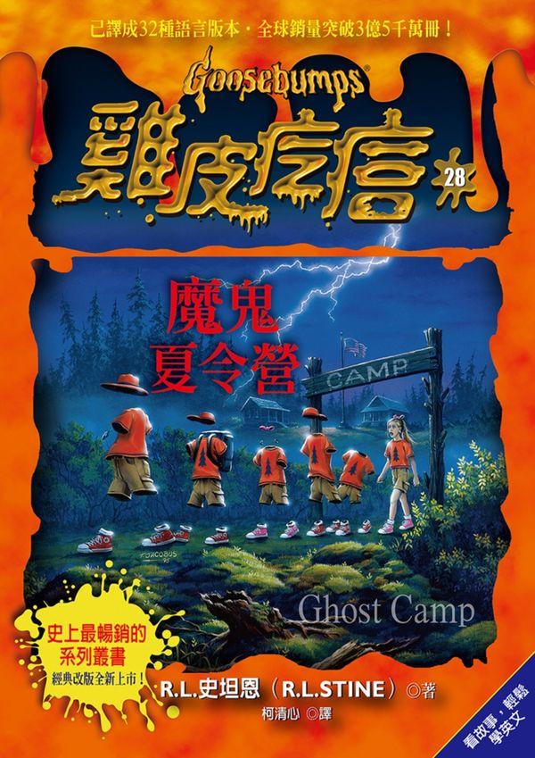 雞皮疙瘩28:魔鬼夏令營