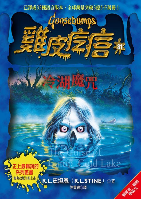 雞皮疙瘩31:冷湖魔咒