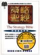 策略聖經-終極贏家策略