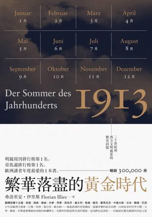 繁華落盡的黃金時代:二十世紀初西方文明盛夏的歷史回憶
