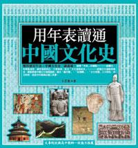 用年表讀通中國文化史