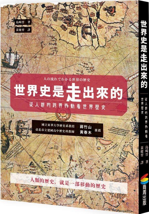世界史是走出來的:從人群的跨界移動看世界歷史