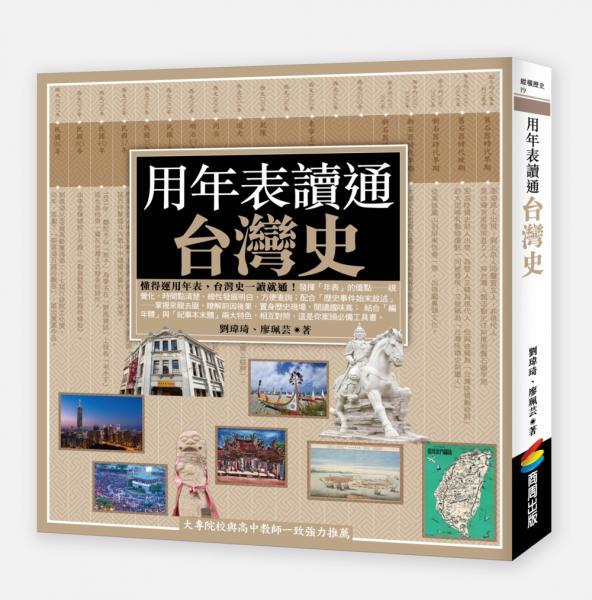用年表讀通台灣史