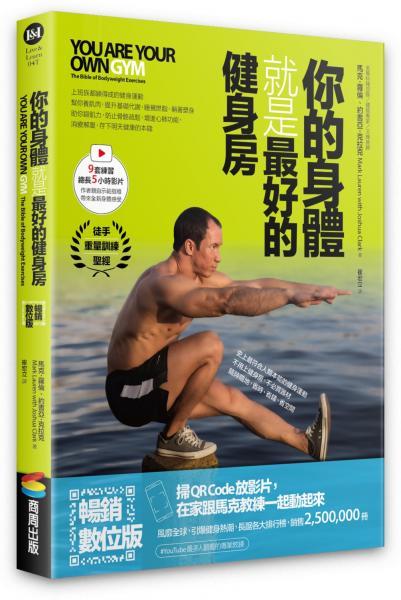 你的身體就是最好的健身房(暢銷數位版,書+示範影片)