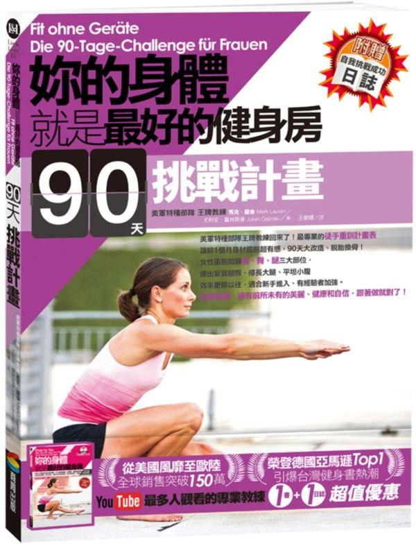 妳的身體就是最好的健身房.90天挑戰計畫(附贈自我挑戰成功日誌)