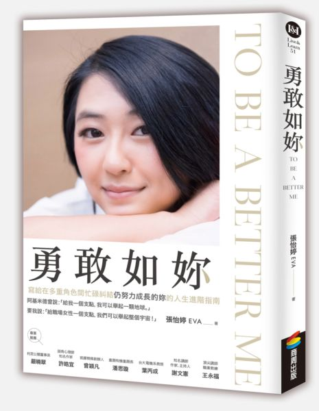 勇敢如妳 To be a better me