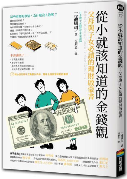從小就該知道的金錢觀:父母與子女必讀的理財啟蒙書