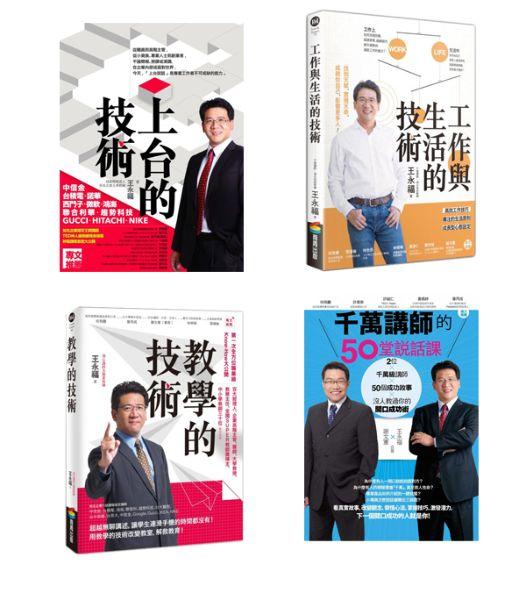 王永福技術套書(四冊)