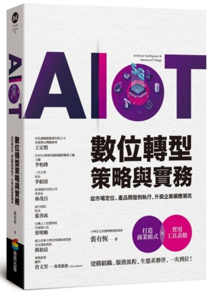 AIoT數位轉型策略與實務——從市場定位、產品開發到執行,升級企業順應潮流