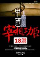 中國「宰相‧功臣」18選