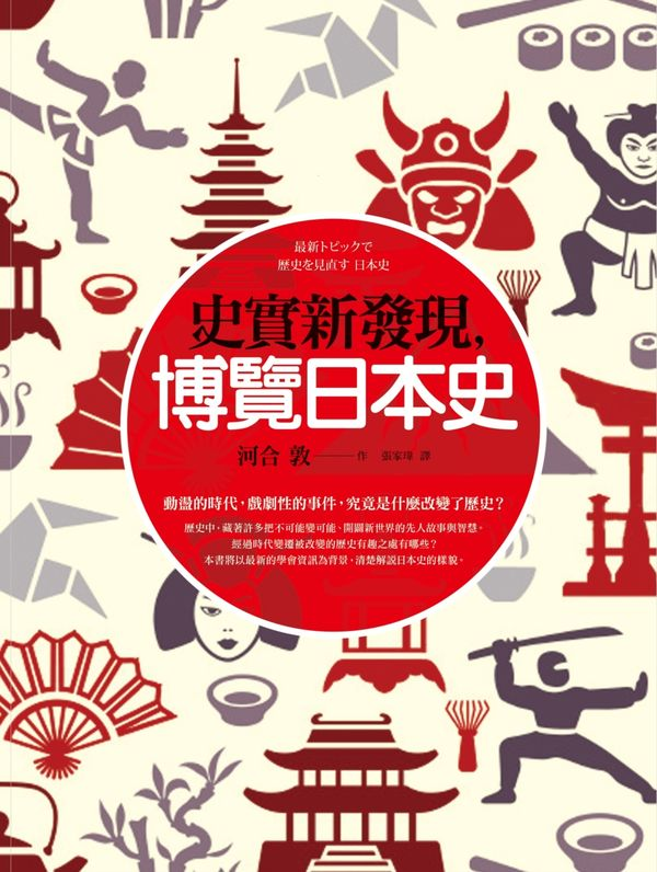 史實新發現,博覽日本史