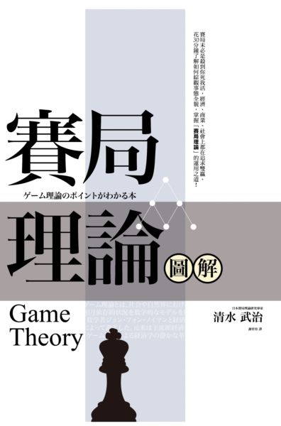 賽局理論圖解(二版)