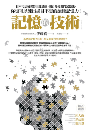 記憶的技術:日本司法補習界王牌講師,親自傳授獨門記憶法,你也可以練出過目不忘的絕佳記憶力!