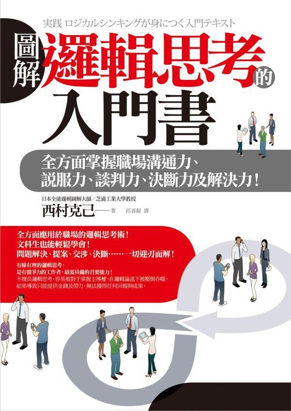 圖解 邏輯思考的入門書:全方面掌握職場溝通力、說服力、談判力、決斷力及解決力!