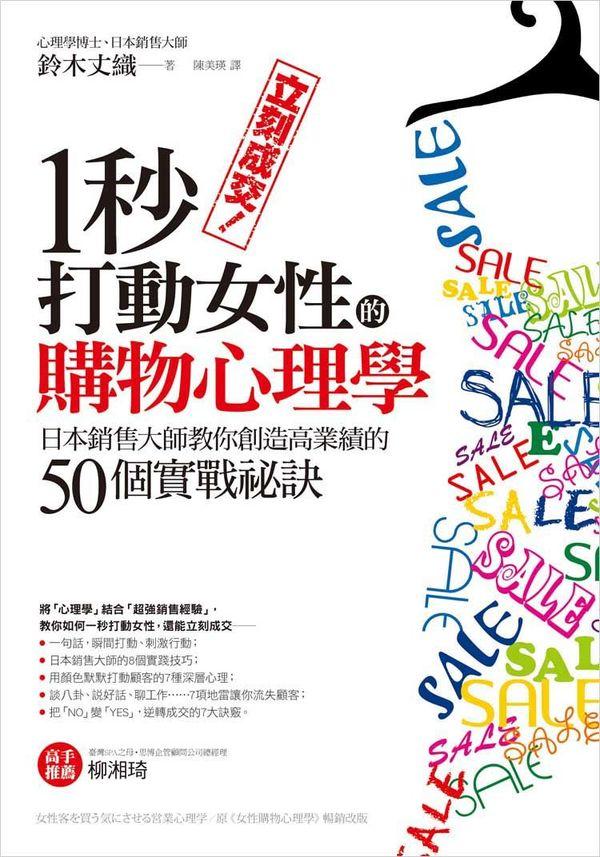 立刻成交!一秒打動女性的購物心理學:日本銷售大師教你創造高業績的50個實戰祕訣