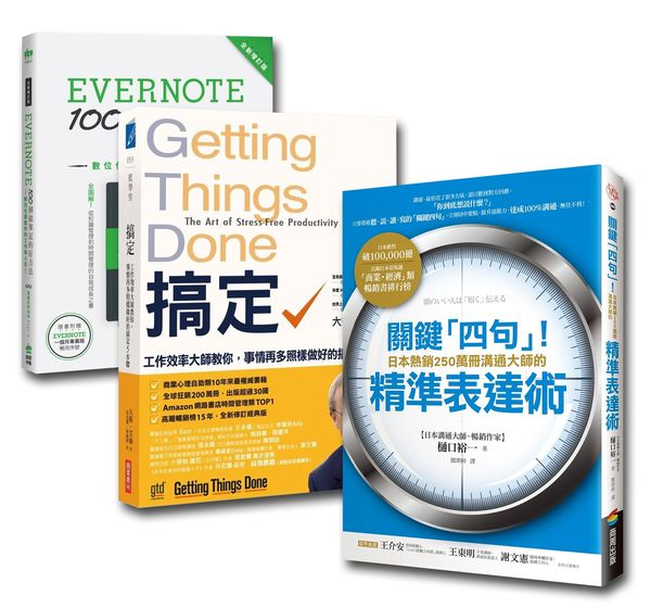 工作效率術套書(3冊)