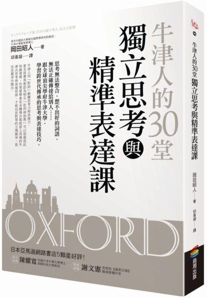 牛津人的30堂獨立思考與精準表達課