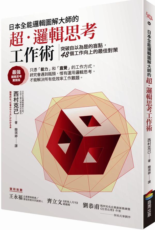日本全能邏輯圖解大師的超.邏輯思考工作術:突破自以為是的盲點,48個工作向上的最佳對策
