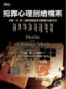 犯罪心理剖繪檔案