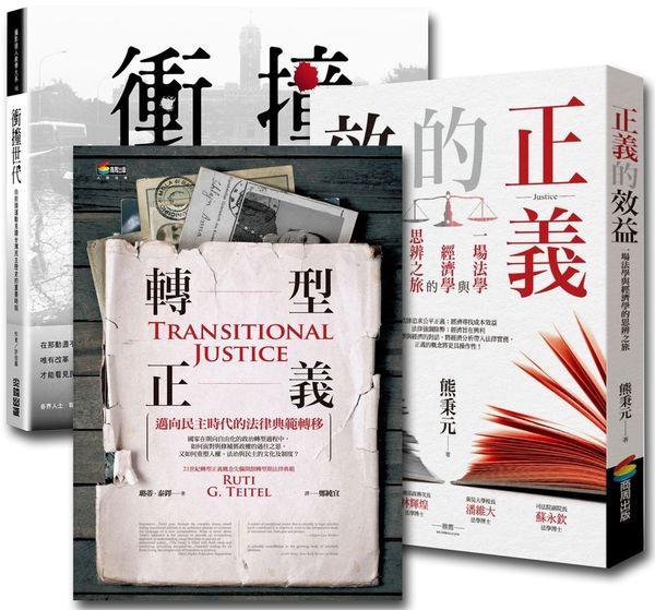 轉型正義概念套書(3冊)
