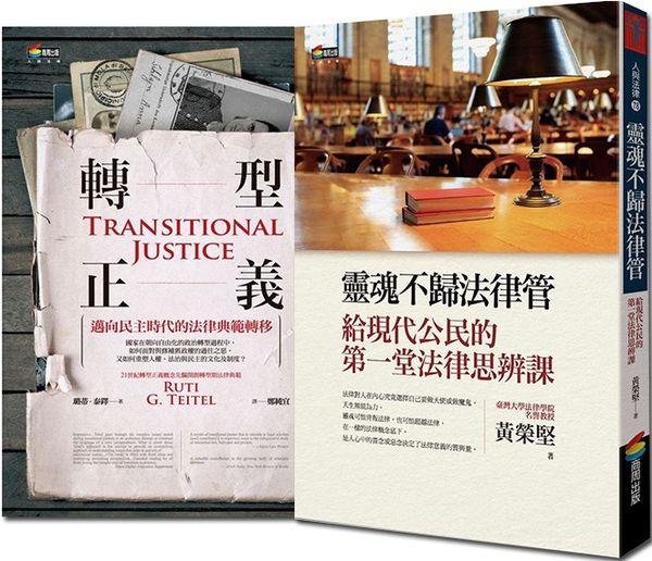 法律思辨套書(共2冊)