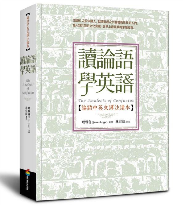 讀論語學英語:論語中英文譯注讀本