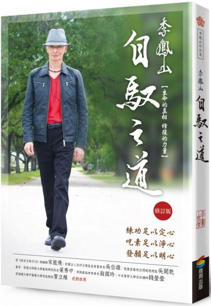 李鳳山自馭之道(修訂版)──生命的真相.修復的力量