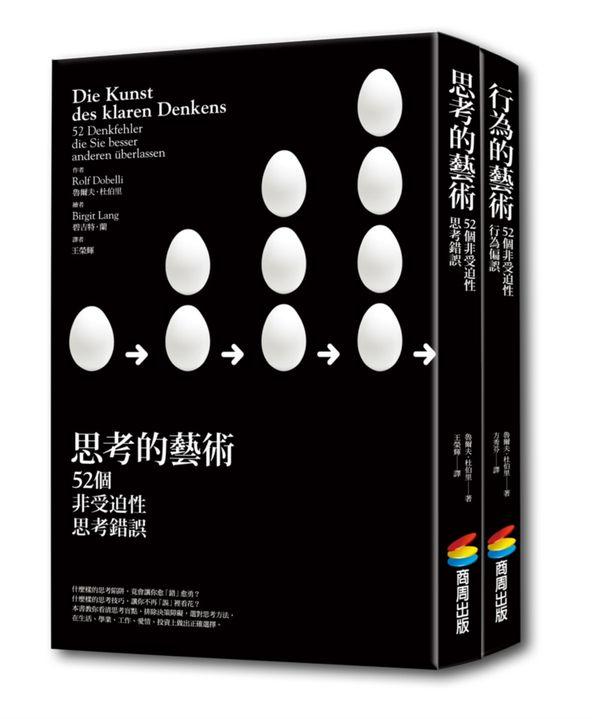 《思考的藝術》+《行為的藝術》套書
