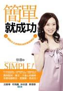 簡單就成功:補教女王徐薇的成長學習筆記