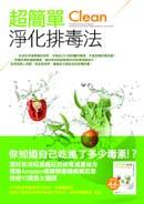 超簡單淨化排毒法