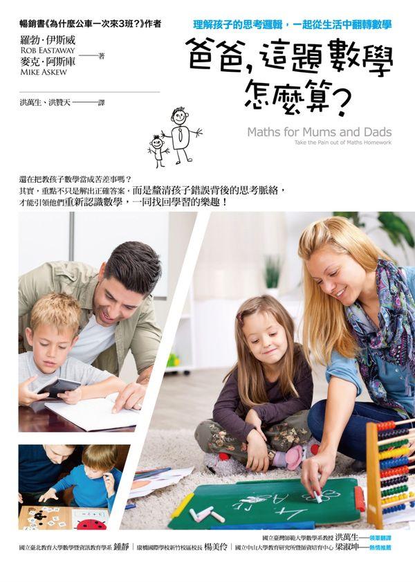 爸爸,這題數學怎麼算?理解孩子的思考邏輯,一起從生活中翻轉數學