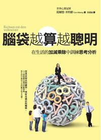 腦袋越算越聰明:在生活的加減乘除中訓練思考分析能力
