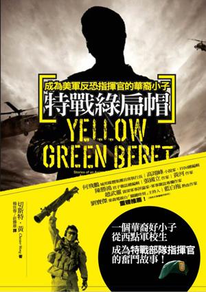 特戰綠扁帽:成為美軍反恐指揮官的華裔小子